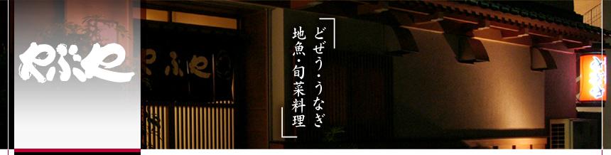 どぜう・うなぎ・地魚・旬彩料理「四季料理 やぶや」